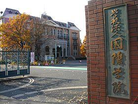 280px-Kokusai_Gakuin_High_School
