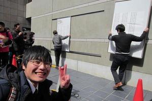 高田 合格発表
