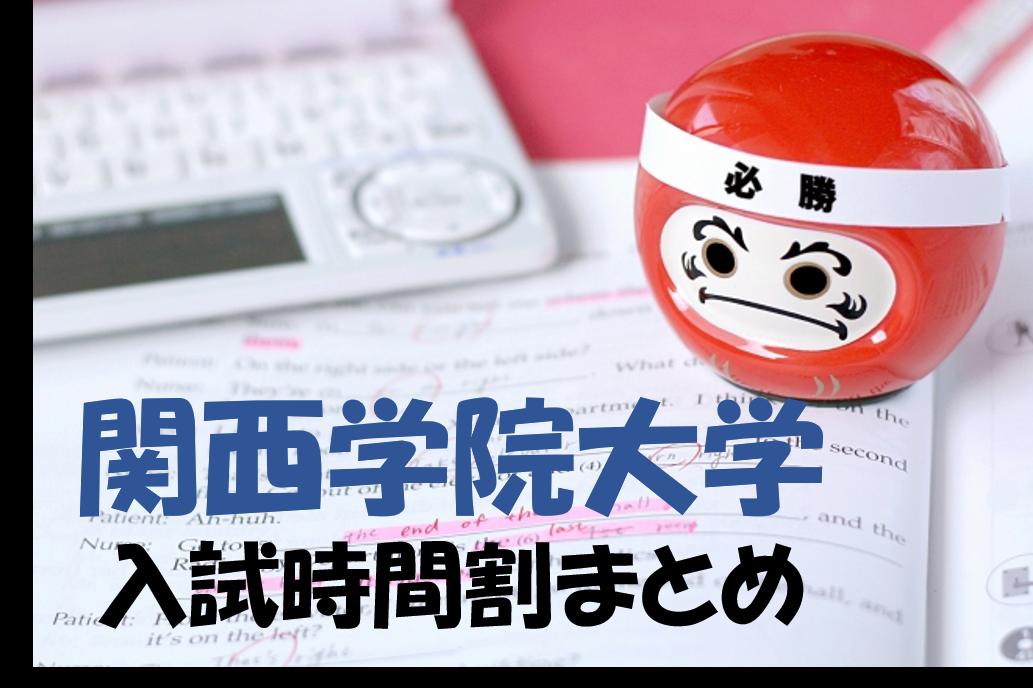 大学 入試 学院 関西