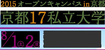 オープンキャンパス京都