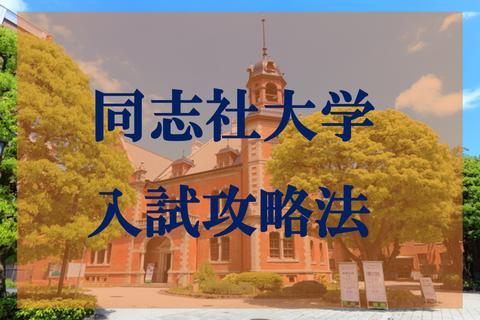 同志社大学