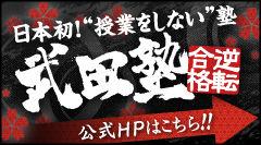 武田塾HP