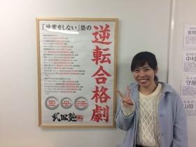 日本大学法学部|町田の合格体験記 バイトしながら半年で中学レベルから一気に合格【個別指導塾】
