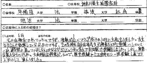 筑波大・早稲田大法学部ダブル合格|合格体験記 柏陽高校卒・12月E判定からの逆転合格