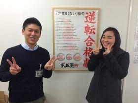 山形大学工学部|町田の合格体験記 厚木西高校卒・E判定から宿題ペース決めとテストだけで逆転合格!
