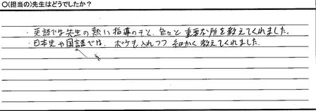 奈須野担当分野