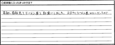 奈須野成績