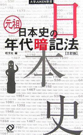 元祖日本史の年代暗記法 武田塾