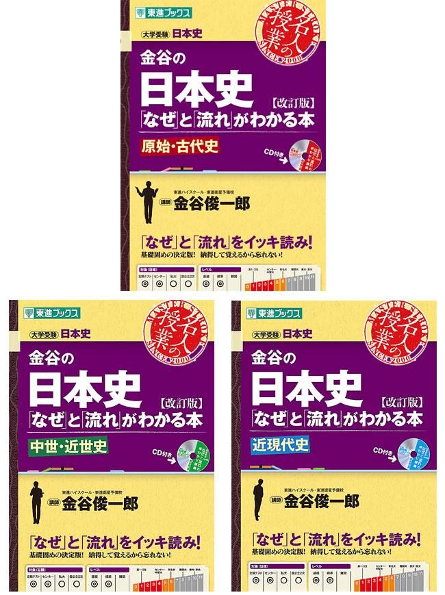 「金谷の日本史「なぜ」と「流れ」がわかる本」の画像検索結果