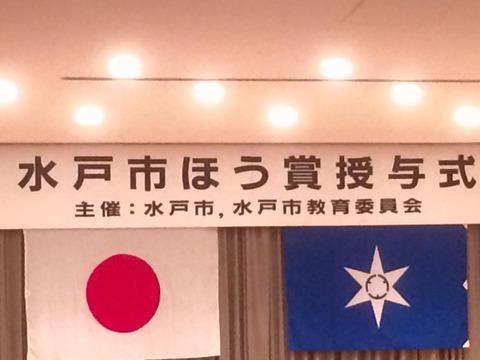 水戸市褒賞