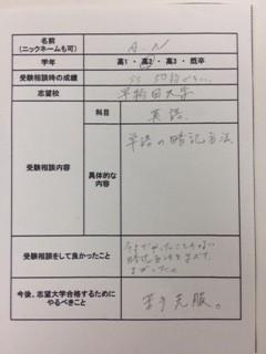 武田塾の勉強方法で苦手を克服し、早稲田大学を目指す!