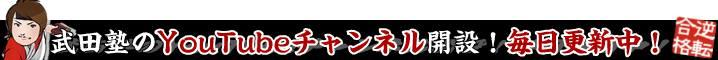 武田塾チャンネル バナー