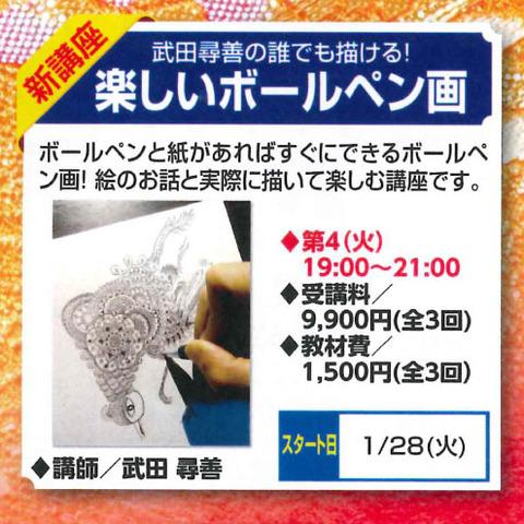 仙川カルチャー 2020年新春号-1