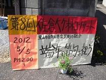 120505竹林コンサート (2)