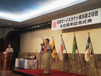 120707BS横浜第20団60周年