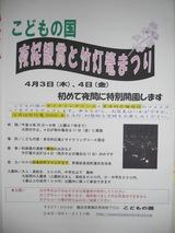 080403〜04こどもの国ポスター