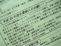 ファンクラブ通信春号P7