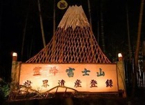 131006竹富士
