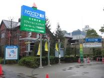 080320ハウスクエア横浜入口