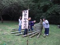 081025日吉台中学校