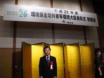 100607環境大臣表彰式