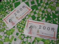 080316中井町地域通貨「竹」