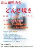 写真 どんど焼きポスター2020年