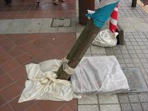 080705竹飾り支柱の根元