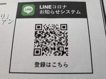 LINEコロナお知らせシステムQRコード