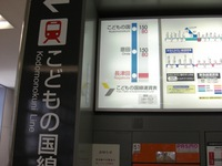 080624長津田駅