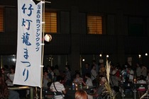 121006竹灯籠まつりノボリ