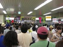 080705ひとの列 平塚駅