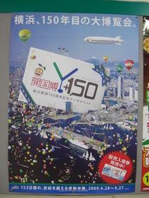 081221東山田駅 開国博ポスター