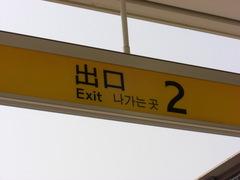 080312北山田駅2番出口