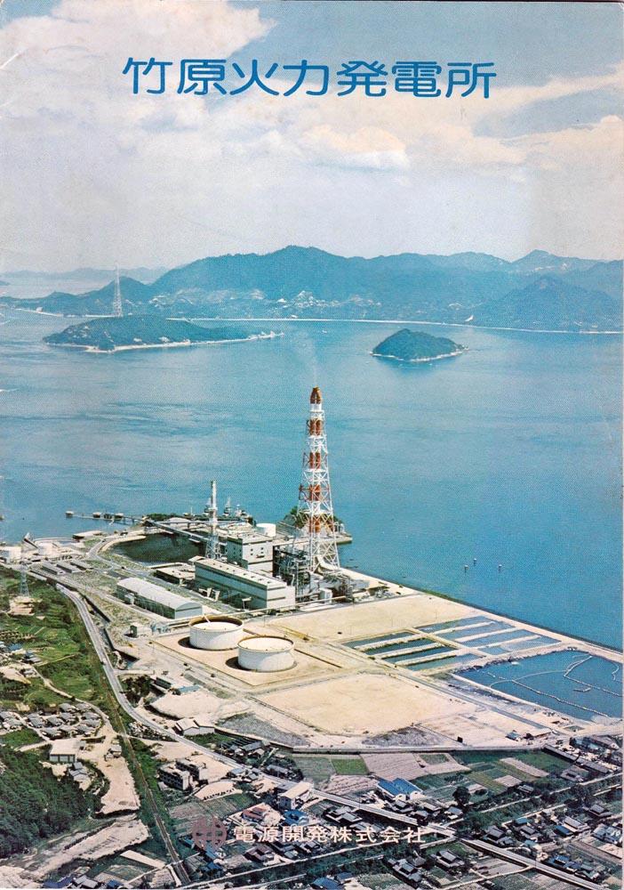 火力 所 竹原 発電
