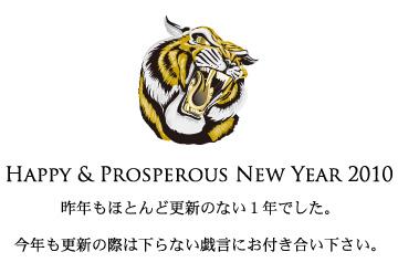 new_year2010