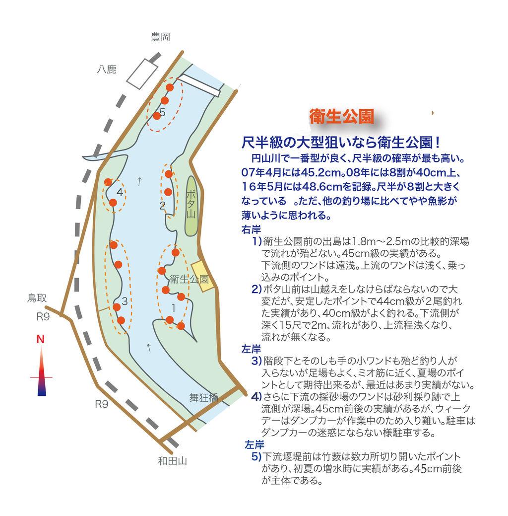 山川 公園 円