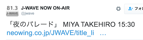J-WAVE_onair