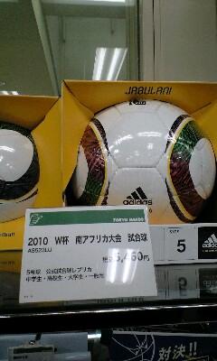 ワールドカップ2010 ボール