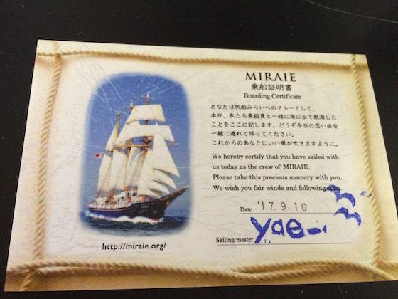 乗船証明書