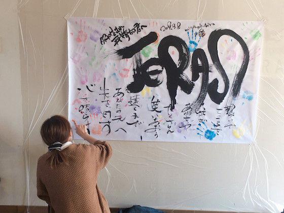 09_teras_sho-tochu