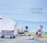 outdoor_biyori_s