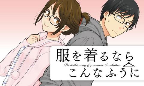 fukuwokirunara_1000x600_160624