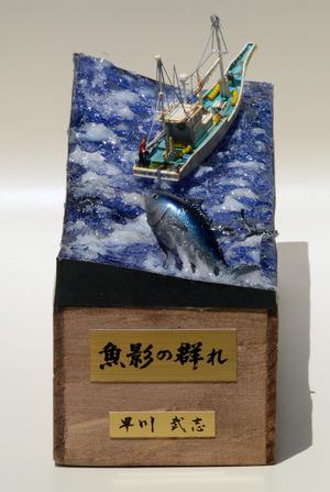 魚影の群れ_正面