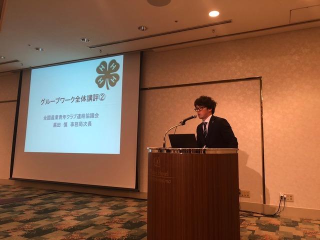 全国農業青年クラブ連絡協議会の黒田さん