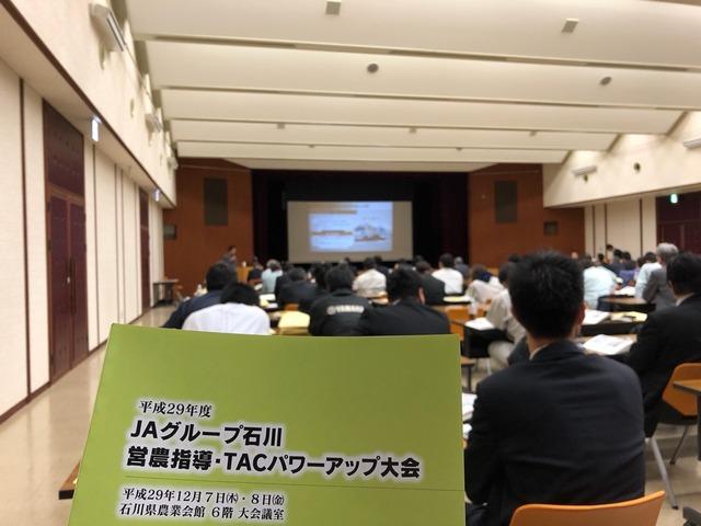 JAグループTAC大会で竹本彰吾が講演した
