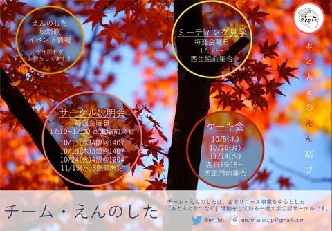 秋ビラ画像
