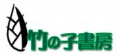 タケノコ-社名ロゴ_ニョキパン用