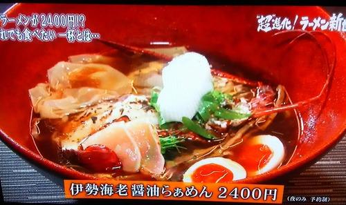 【画像】1杯2400円のラーメンがこちら。ええんかこれ(※画像あり)
