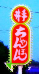 井出ちゃんぽん_copy